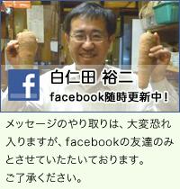 白仁田裕二facebook