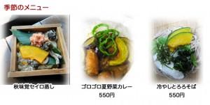 ほとめき庵メニュー3